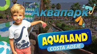 Сева в аквапарке AQUALAND на Тенерифе. Новые приключения и развлечения! Сева, сделай это!