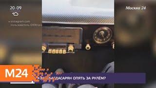 Смотреть видео Мара Багдасарян опять за рулем? - Москва 24 онлайн