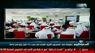 حكومة دبى: المصريون اشتروا عقارات فى دبى بـ13 مليار جنيه فى 2016