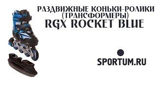 Раздвижные коньки-ролики (трансформеры) RGX ROCKET Blue