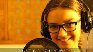 שיר בת מצווה - לינור שוורצמן בביצוע פסטיגל X