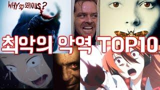[코지]소름끼치고 충격적인 영화, 만화, 애니메이션의 악역 10명