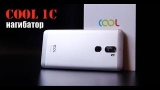 Смартфон-нагибатор: LEECO COOL 1C (Cool Changer 1C) – обзор одного из лучших за 150$