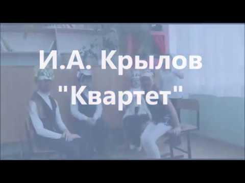 Изображение предпросмотра прочтения – «Буквоежки_1» читают произведение «Квартет» И.А.Крылова