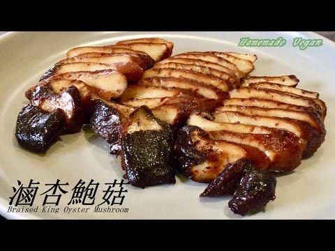 素食料理Vegan《滷杏鮑菇 | Braised King Oyster Mushroom》賣相和味道似叉燒,超級美味!Looks And Tastes Like Roast Pork, Yummy!