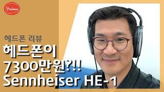 세계최고의 헤드폰?? 7300만원짜리 헤드폰 Sennheiser HE-1 #headphone #Sennheiser #HD #세계최고가 #헤드폰 #헤드폰리뷰