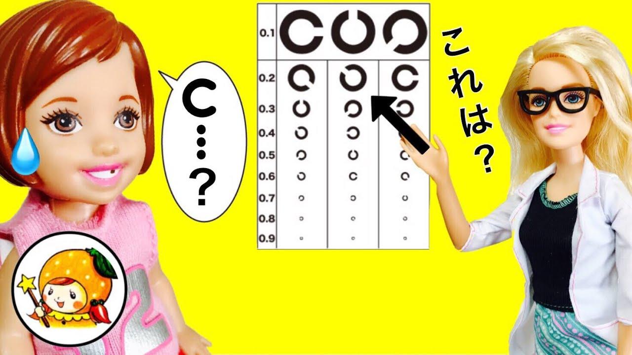 リカちゃん ケリーがメガネに★ バービーの眼科❤ ユーチューブと漫画の見過ぎ! おもちゃ 人形 アニメ ミキちゃんマキちゃん ここなっちゃん