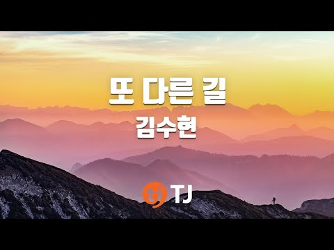 [TJ노래방] 또다른길(Original Ver.) - 김수현 (Another Way(Original Ver.) - Kim Soo hyun) / TJ Karaoke