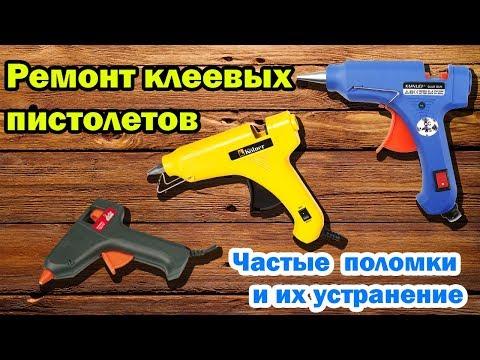 Ремонт клеевого пистолета. Частые поломки и их устранение.