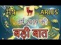 मेष - Aries - वर्ष 2019 की - बड़ी बात - नई दिशा में मिलेगा सुनहरी मौका - Horoscope |