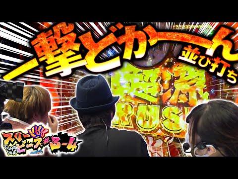 スリーピース vol.3 第4/4話