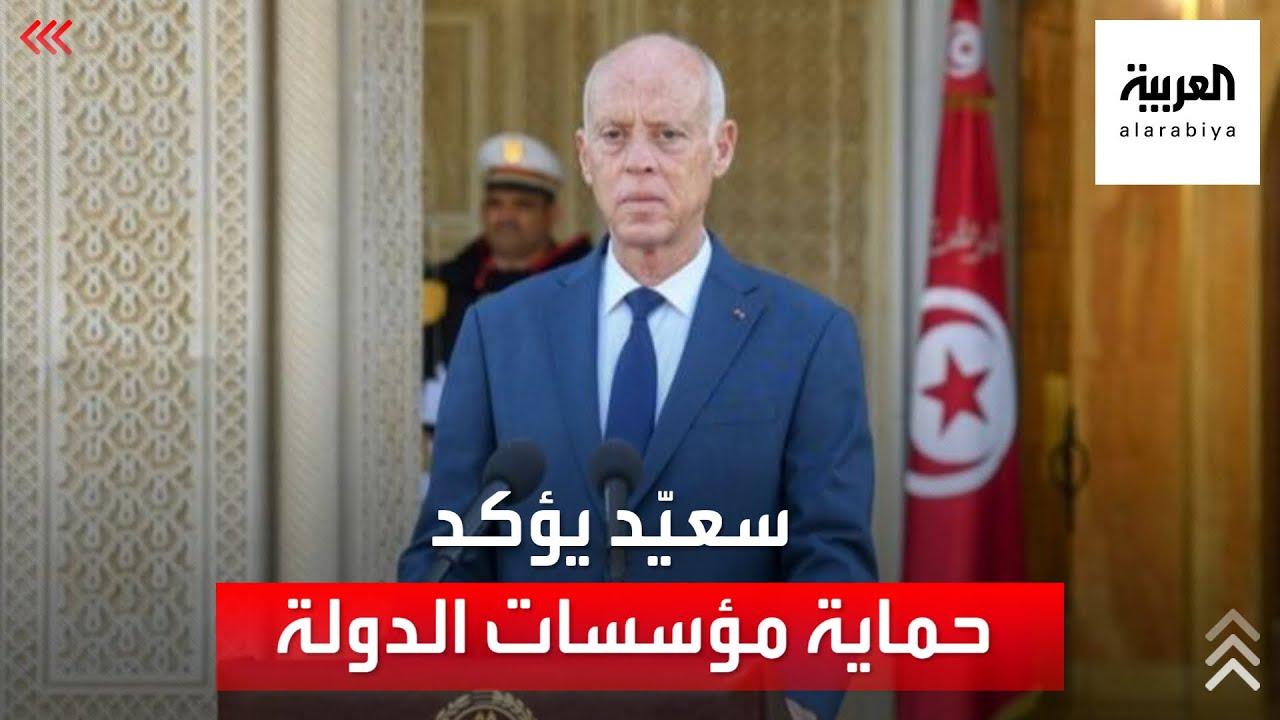 الرئيس التونسي: واثق من قدرة وزارة الداخلية على التصدي لمن يحاول تفتيت الدولة  - نشر قبل 5 ساعة