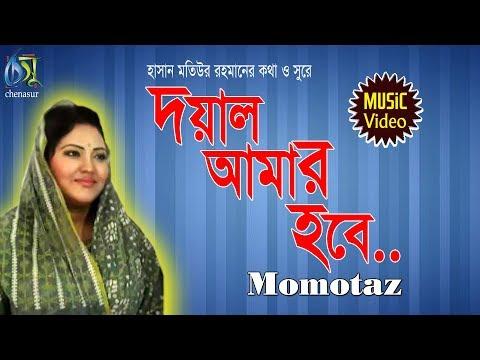 Doyal Amar Hobe । Momtaz । Bangla New Folk Song