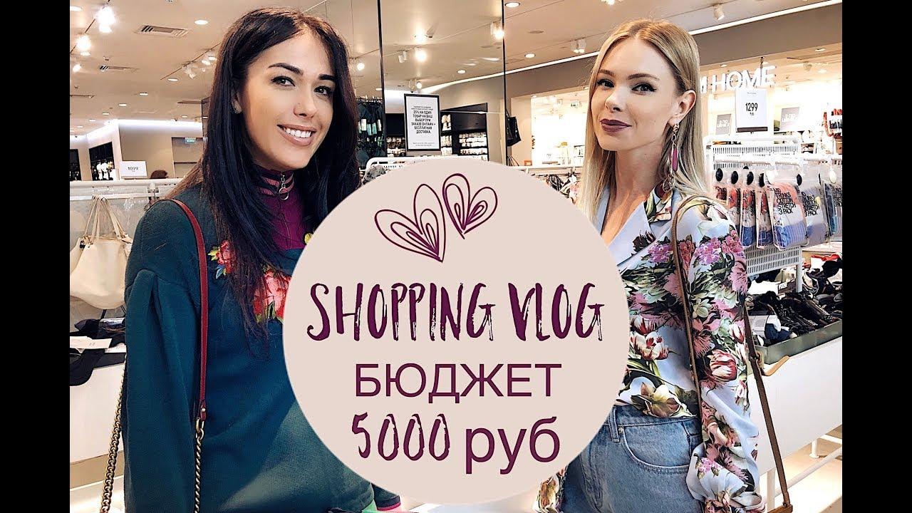 Vlog  13  Шопинг на 5000 рублей - YouTube 8dd1fa68f13