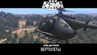 Арма 3 - Гайд Дислекси: Вертолеты