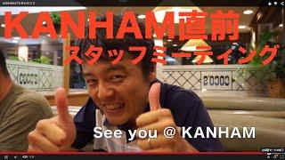 KANHAM2015まもなく! 直前スタッフミーティングで重大発表! ライセン...