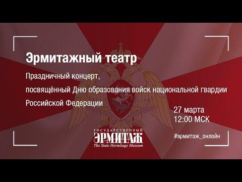 Hermitage Online. Theatre. Концерт Войск национальной гвардии РФ