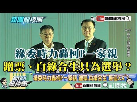 【精彩】綠委時力轟柯P一家親 蹭票、白綠合生只為選舉?
