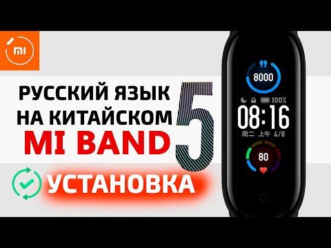 Xiaomi Mi Band 5 как установить Русский Язык на Китайскую версию