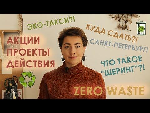 ZERO WASTE - Экологичное Расхламление/ Как дать вторую жизнь? Куда сдать вторсырьё?/ + Проекты в СПб