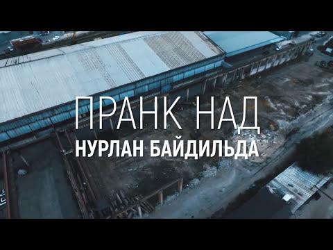 Жесть! Разборка Казахов и Русских   Пранк над Нурланом Байдильда