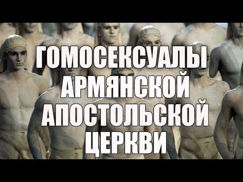 Гомесексуалы Армянской апостольской церкви