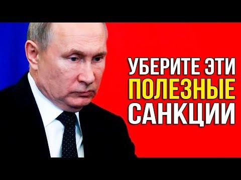 Сказочный Путин ДАЛ ЗАДНЮЮ из-за санкций