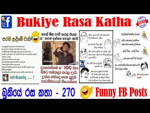 #Bukiye #Rasa #Katha #Funny #FB #Posts270