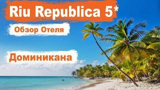 Доминикана Riu Republica 5 Пунта Кана Обзор отеля
