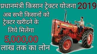 प्रधानमंत्री किसान ट्रैक्टर योजना 2019 अब सभी को ट्रैक्टर खरीदने के लिये मिलेगा 500000 तक का लोन