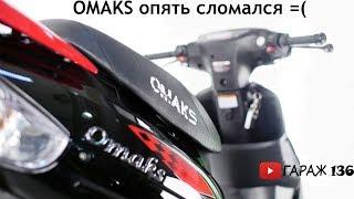 Внезапный Ремонт скутера ОМАКС