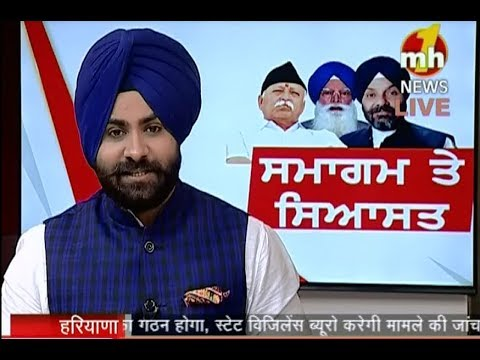 Sikh body miffed at RSS event, Must Watch | Segment- 3