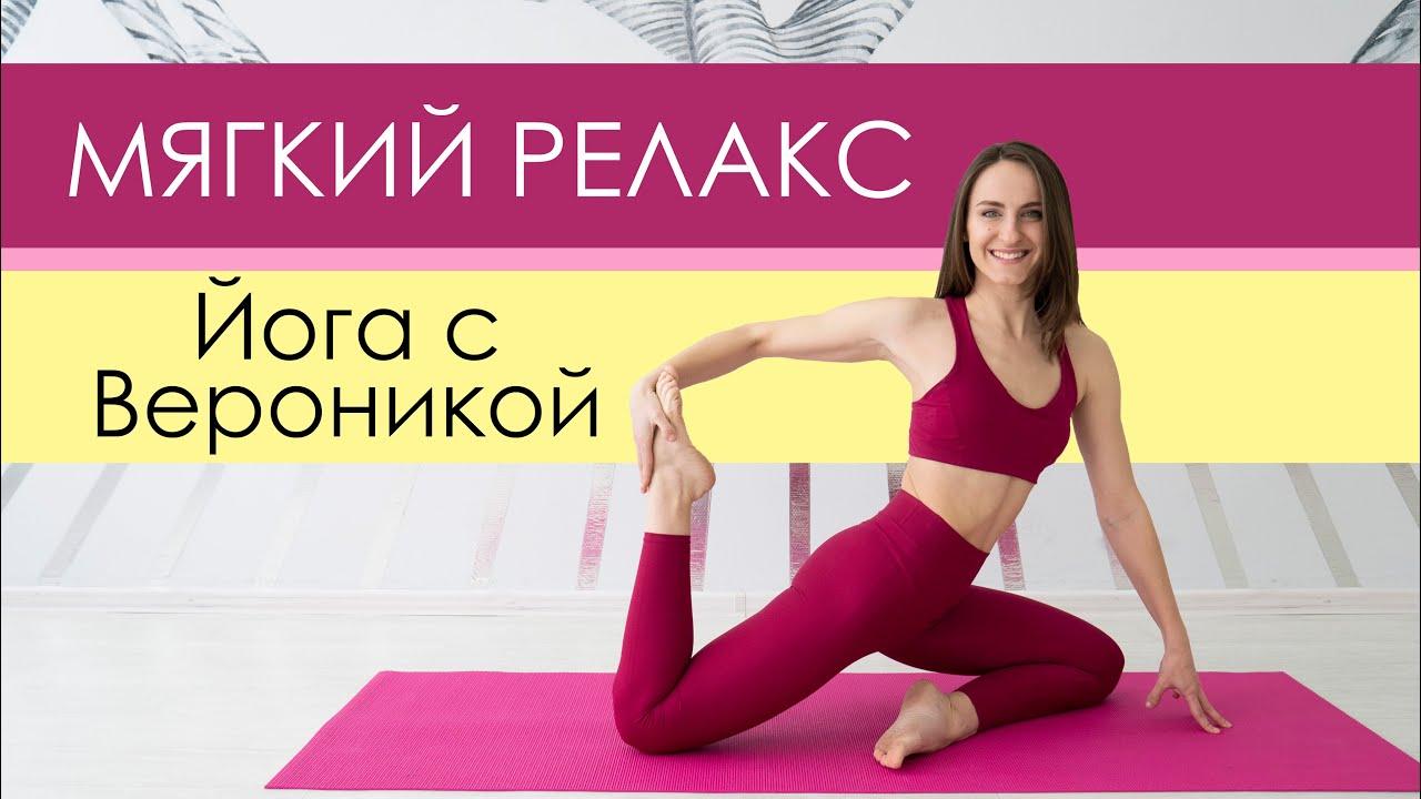 Релакс-йога для всех. Йога для расслабления ума и тела ...