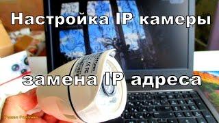Как настроить IP камеру видеонаблюдения,замена IP адреса.(Настройка IP камер видеонаблюдения, как заменить IP адрес камеры. КАМЕРУ ПОКУПАЛ ТУТ: http://ali.pub/blgu6 КЛАССНАЯ..., 2016-05-11T13:01:03.000Z)