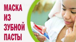 Маски для лица из зубной пасты в домашних условиях