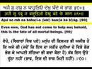 Dekh Bande ke bhag farida Tan suka Harjinder Singh Shri Nagar