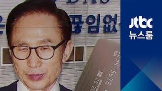 """김윤옥 여사의 다스 법인카드…""""MB 지시로 만들었다"""