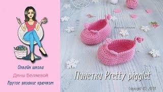 Пинетки крючком для начинающих Pretty pigglet.  How to crochet baby booties for beginners