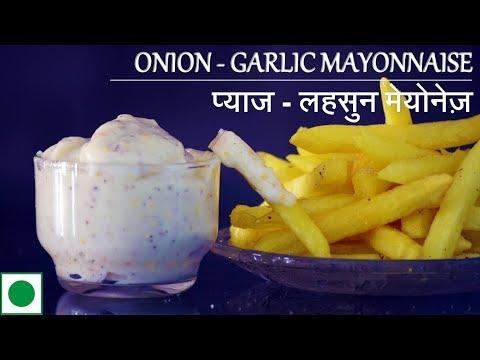 Onion Garlic Mayonnaise | प्याज - लहसुन मेयोनेज़ | How to make Mayonnaise | Eggless Mayonnaise