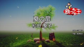 5〜+5KEY:ガイドメロなし https://utachaoh.amebaownd.com/ □再生リスト 週間トップ50 https://bit.ly/31uz16I □姉妹チャンネル(イントロクイズ) うた ...