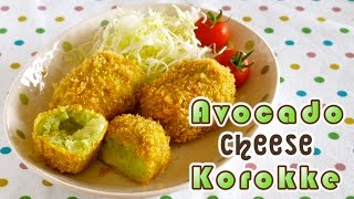 Avocado Cheese Korokke Croquettes  - OCHIKERON - CREATE EAT HAPPY