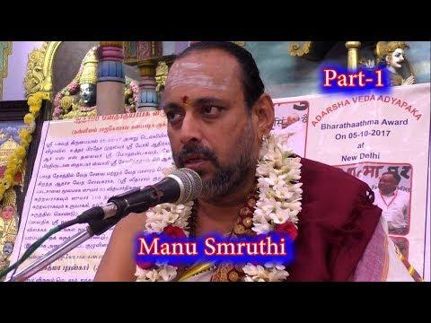 Manu Smruthi Part -1   Laws of Manu   மனு ஸ்ம்ருதி   மனு நீதி  by Sri Raljagopala Ganapadigal