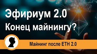 Эфириум 2.0. Что будет с майнингом.
