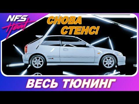 ОПЯТЬ СТЕНС? Не, ну а шо? / Honda Civic Type-R / Need For Speed HEAT - Весь Тюнинг