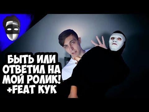 БЫТЬ ИЛИ ОТВЕТИЛ НА МОЙ РОЛИК! + Feat КУК