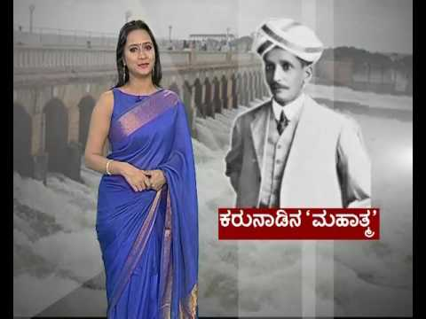 Unknown truth about Sir.M.Vishweshwaraiah- by Prof Kodi Rangappa- Special Documentry