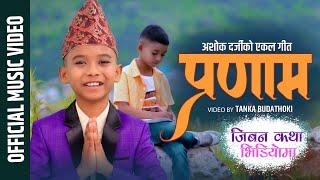 Download lagu PRANAM प्रणाम / ASHOK DARJI / LATEST OFFICIAL VIDEO Ft AR BUDATHOKI music TANKA BUDATHOKI