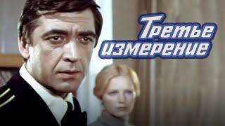 Третье измерение (1981) военная драма