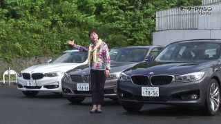 3シリーズの新たな仲間 BMW3シリーズ グランツーリスモ TestDrive