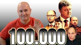 100.000   Обращение к подписчикам